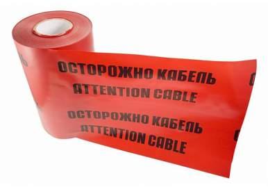 Лента сигнальная ЛСЭ 150 мм